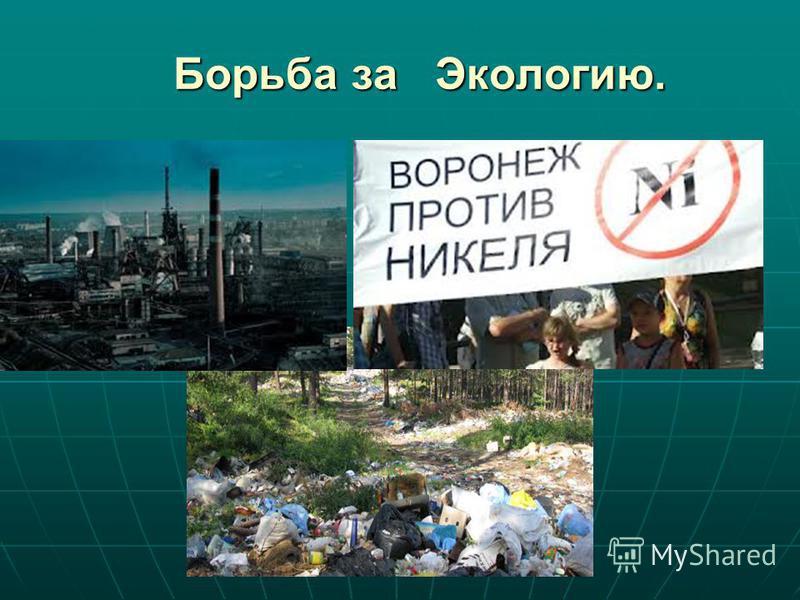 Борьба за Экологию.