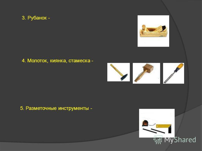 При изготовлении табурета выше указанной конструкции необходимо использовать следующие деревообрабатывающие инструменты и оборудование: 1. Столярный верстак- 2. Столярная ножовка -