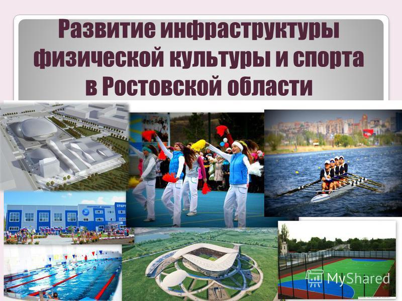 Развитие инфраструктуры физической культуры и спорта в Ростовской области