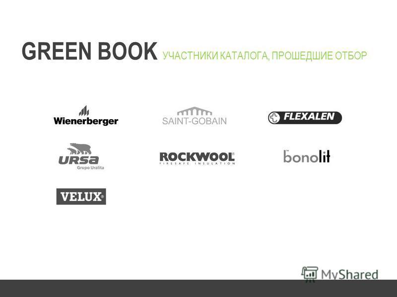 GREEN BOOK УЧАСТНИКИ КАТАЛОГА, ПРОШЕДШИЕ ОТБОР