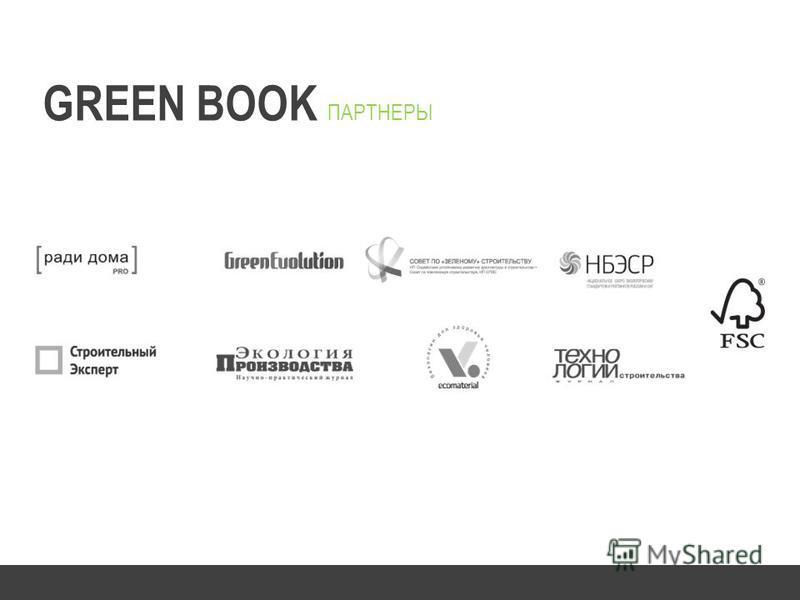 GREEN BOOK ПАРТНЕРЫ