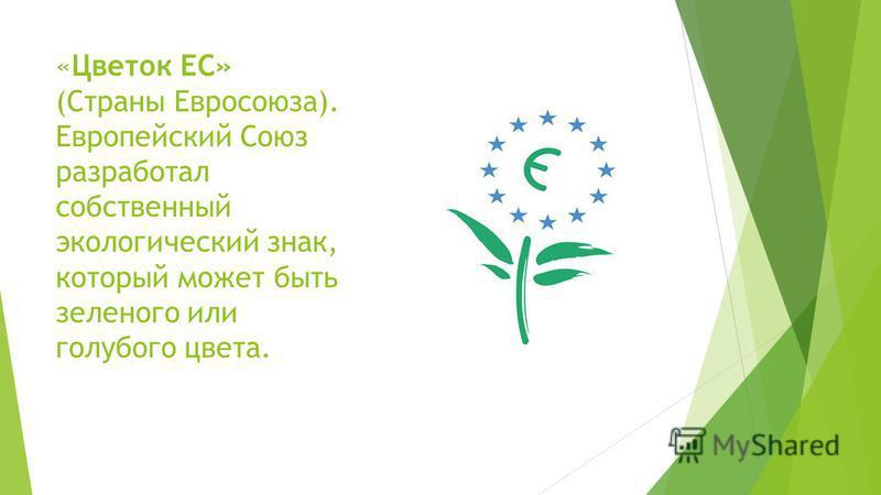 «Цветок ЕС» (Страны Евросоюза). Европейский Союз разработал собственный экологический знак, который может быть зеленого или голубого цвета.