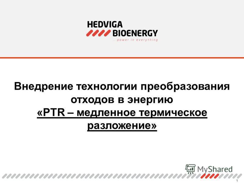 1 Внедрение технологии преобразования отходов в энергию «PTR – медленное термическое разложение»