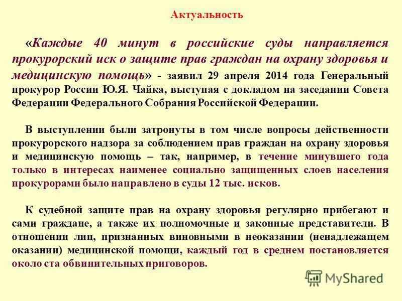 Актуальность «Каждые 40 минут в российские суды направляется прокурорский иск о защите прав граждан на охрану здоровья и медицинскую помощь» - заявил 29 апреля 2014 года Генеральный прокурор России Ю.Я. Чайка, выступая с докладом на заседании Совета
