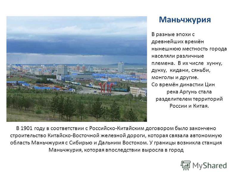 В 1901 году в соответствии с Российско-Китайским договором было закончено строительство Китайско-Восточной железной дороги, которая связала автономную область Маньчжурия с Сибирью и Дальним Востоком. У границы возникла станция Маньчжурия, которая впо
