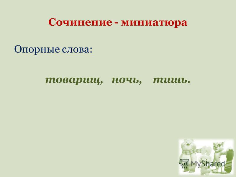 Сочинение - миниатюра Опорные слова: товарищ, ночь, тишь.