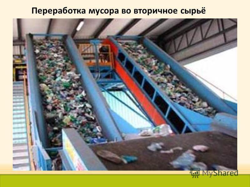 Переработка мусора во вторичное сырьё