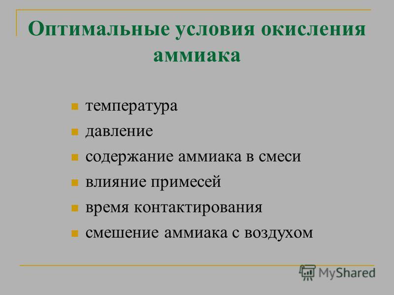 Оптимальные условия окисления аммиака температура давление содержание аммиака в смеси влияние примесей время контактирования смешение аммиака с воздухом