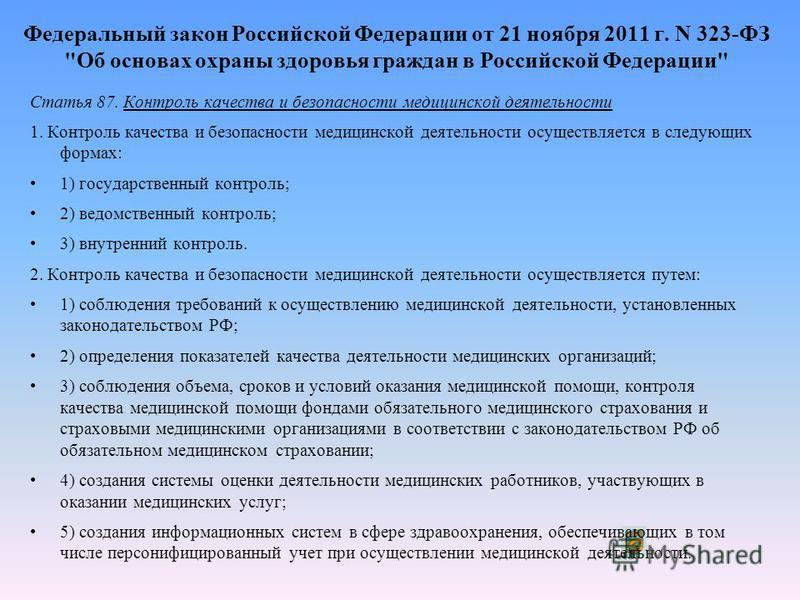Федеральный закон Российской Федерации от 21 ноября 2011 г. N 323-ФЗ
