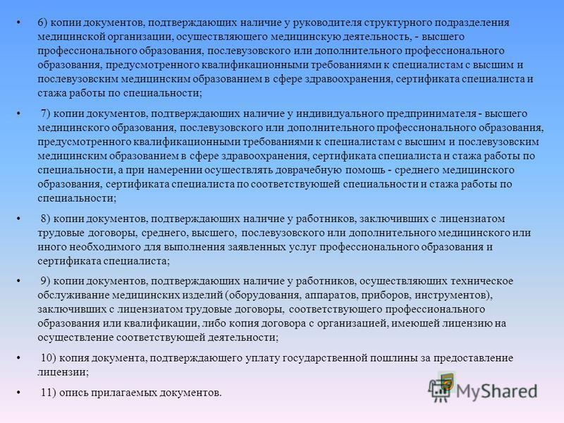 6) копии документов, подтверждающих наличие у руководителя структурного подразделения медицинской организации, осуществляющего медицинскую деятельность, - высшего профессионального образования, послевузовского или дополнительного профессионального об