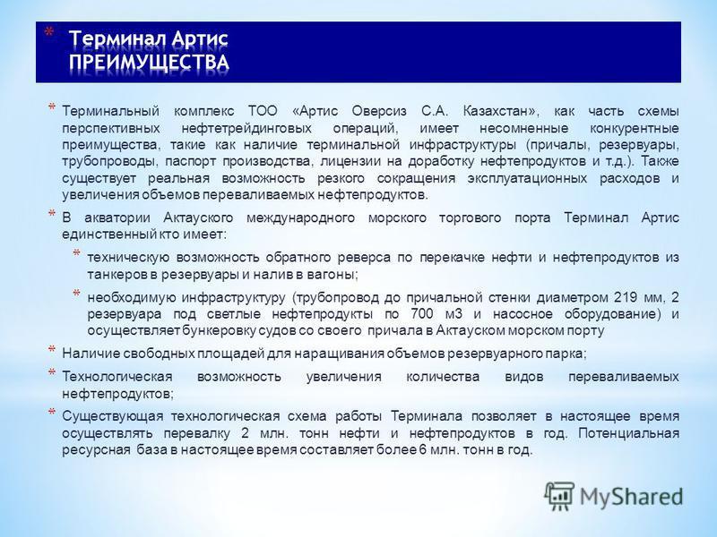 * Терминальный комплекс ТОО «Артис Оверсиз С.А. Казахстан», как часть схемы перспективных нефтетрейдинговых операций, имеет несомненные конкурентные преимущества, такие как наличие терминальной инфраструктуры (причалы, резервуары, трубопроводы, паспо