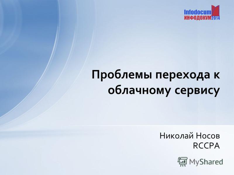Николай Носов RCCPA Проблемы перехода к облачному сервису