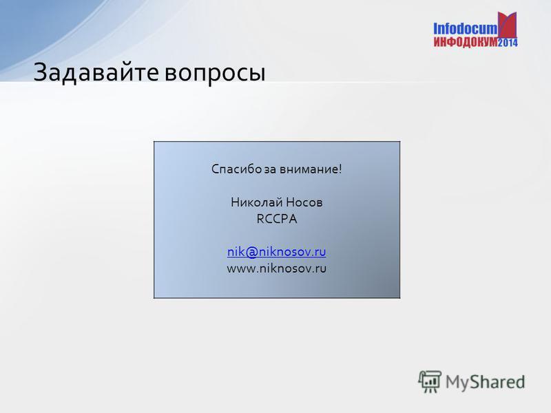 Задавайте вопросы Спасибо за внимание! Николай Носов RCCPA nik@niknosov.ru www.niknosov.ru