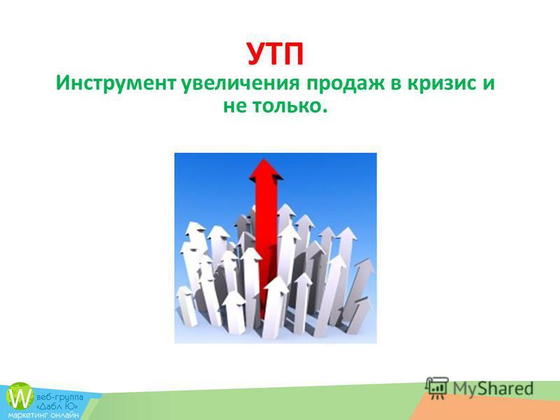 УТП Инструмент увеличения продаж в кризис и не только.