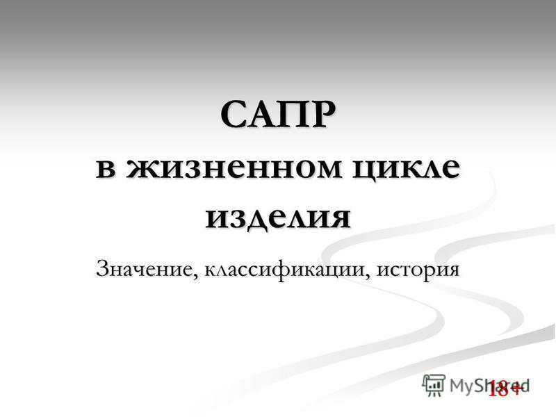 САПР в жизненном цикле изделия Значение, классификации, история 18+