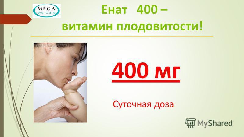400 мг Енат 400 – витамин плодовитости! Суточная доза