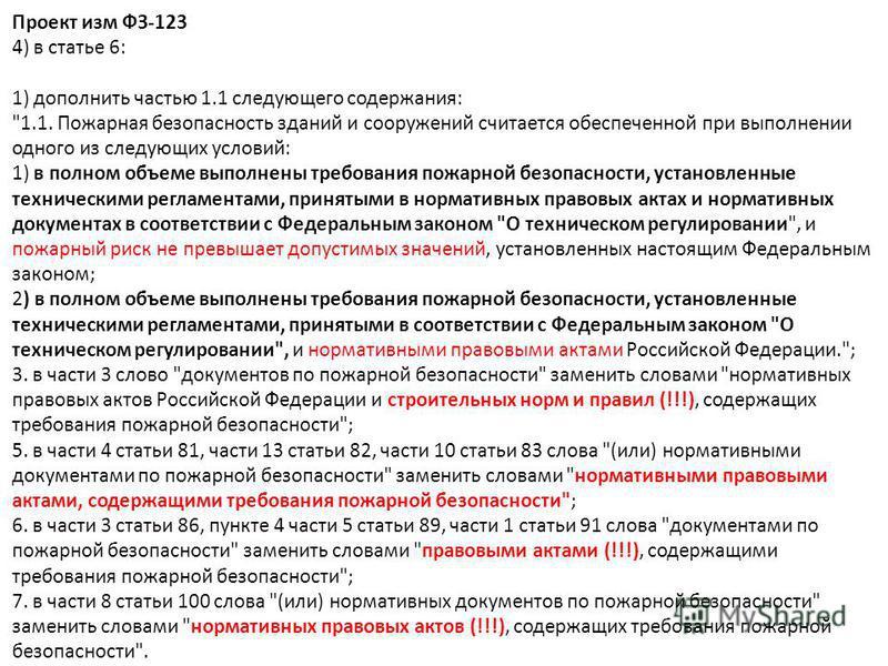 Проект изм ФЗ-123 4) в статье 6: 1) дополнить частью 1.1 следующего содержания: