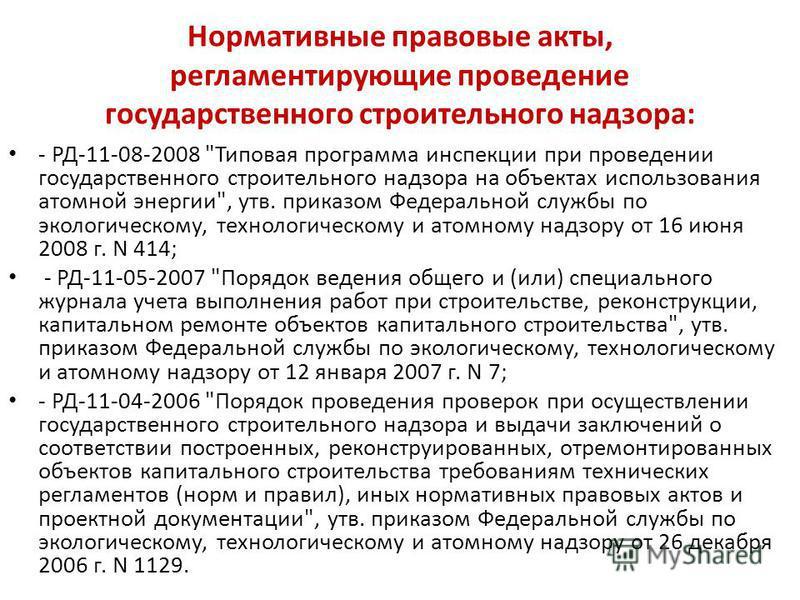 Нормативные правовые акты, регламентирующие проведение государственного строительного надзора: - РД-11-08-2008
