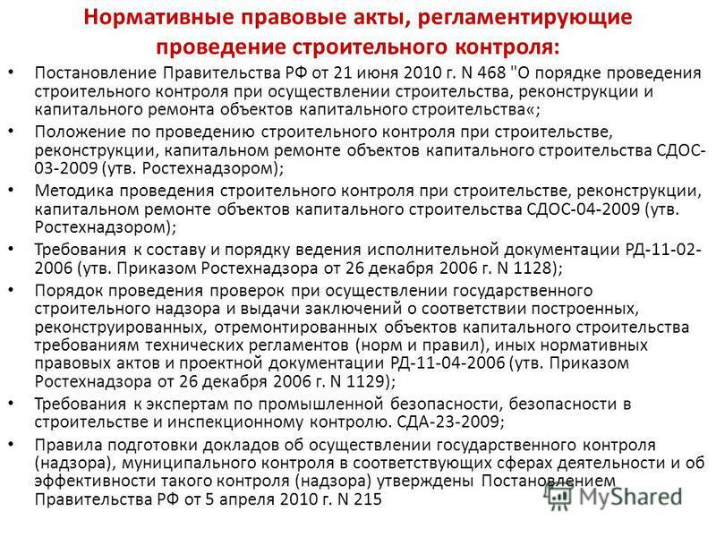Нормативные правовые акты, регламентирующие проведение строительного контроля: Постановление Правительства РФ от 21 июня 2010 г. N 468
