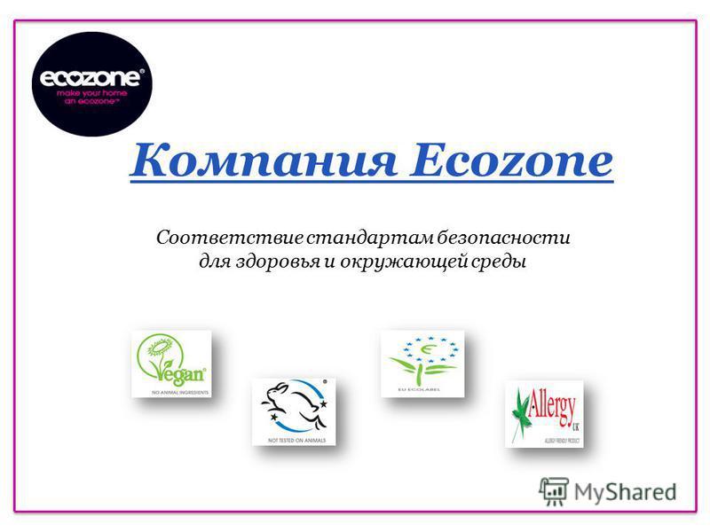 Компания Ecozone Соответствие стандартам безопасности для здоровья и окружающей среды