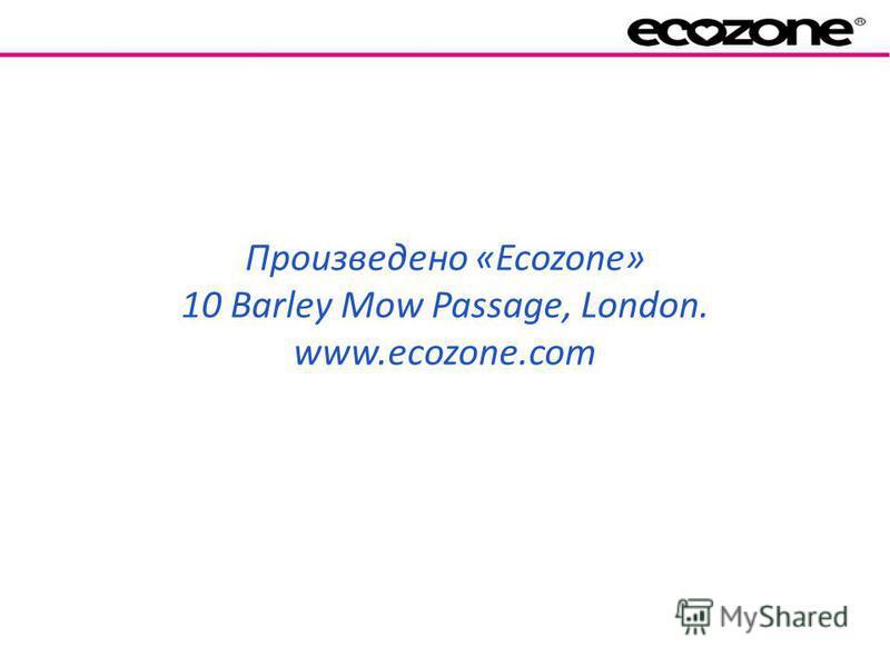 Произведено «Ecozone» 10 Barley Mow Passage, London. www.ecozone.com