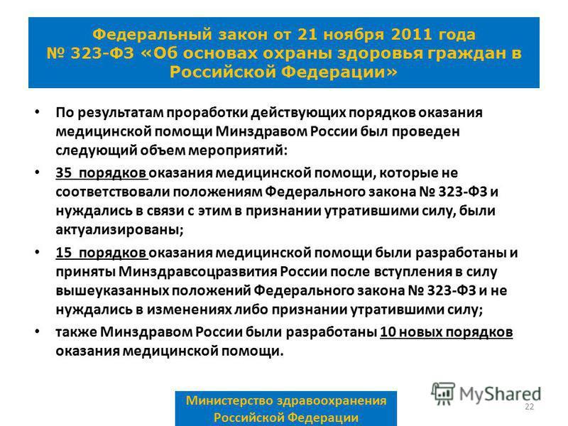 По результатам проработки действующих порядков оказания медицинской помощи Минздравом России был проведен следующий объем мероприятий: 35 порядков оказания медицинской помощи, которые не соответствовали положениям Федерального закона 323-ФЗ и нуждали