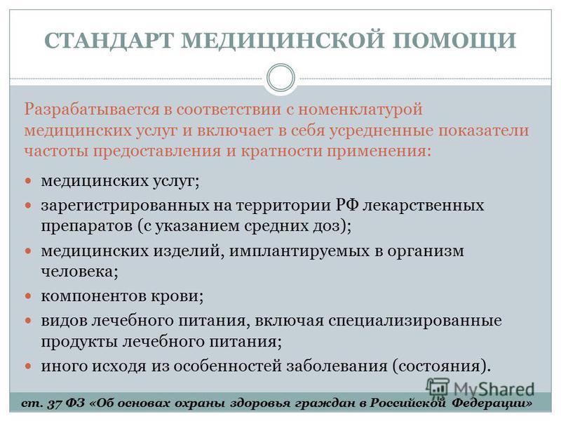 СТАНДАРТ МЕДИЦИНСКОЙ ПОМОЩИ Разрабатывается в соответствии с номенклатурой медицинских услуг и включает в себя усредненные показатели частоты предоставления и кратности применения: медицинских услуг; зарегистрированных на территории РФ лекарственных