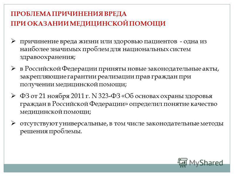ПРОБЛЕМА ПРИЧИНЕНИЯ ВРЕДА ПРИ ОКАЗАНИИ МЕДИЦИНСКОЙ ПОМОЩИ причинение вреда жизни или здоровью пациентов - одна из наиболее значимых проблем для национальных систем здравоохранения; в Российской Федерации приняты новые законодательные акты, закрепляющ