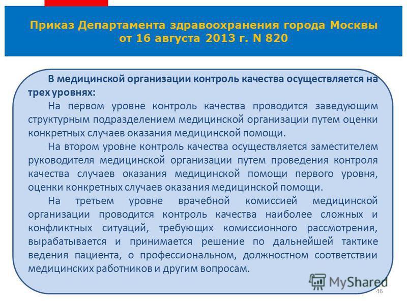 Приказ Департамента здравоохранения города Москвы от 16 августа 2013 г. N 820 В медицинской организации контроль качества осуществляется на трех уровнях: На первом уровне контроль качества проводится заведующим структурным подразделением медицинской