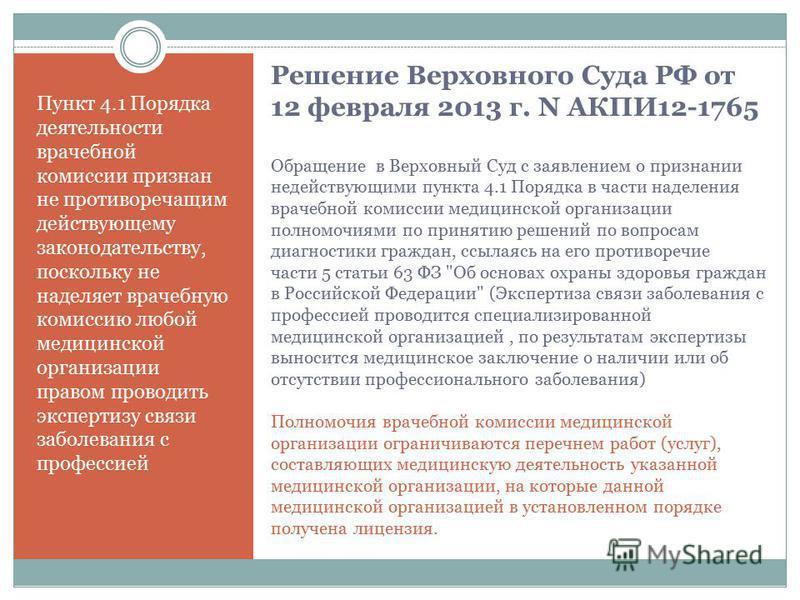 Решение Верховного Суда РФ от 12 февраля 2013 г. N АКПИ12-1765 Обращение в Верховный Суд с заявлением о признании недействующими пункта 4.1 Порядка в части наделения врачебной комиссии медицинской организации полномочиями по принятию решений по вопро