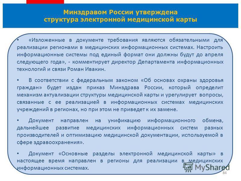 Минздравом России утверждена структура электронной медицинской карты «Изложенные в документе требования являются обязательными для реализации регионами в медицинских информационных системах. Настроить информационные системы под единый формат они долж