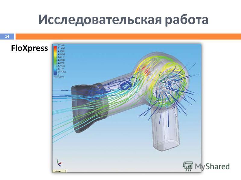 Исследовательская работа FloXpress 14