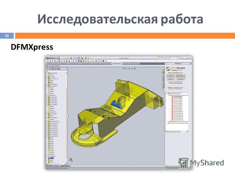 Исследовательская работа DFMXpress 15