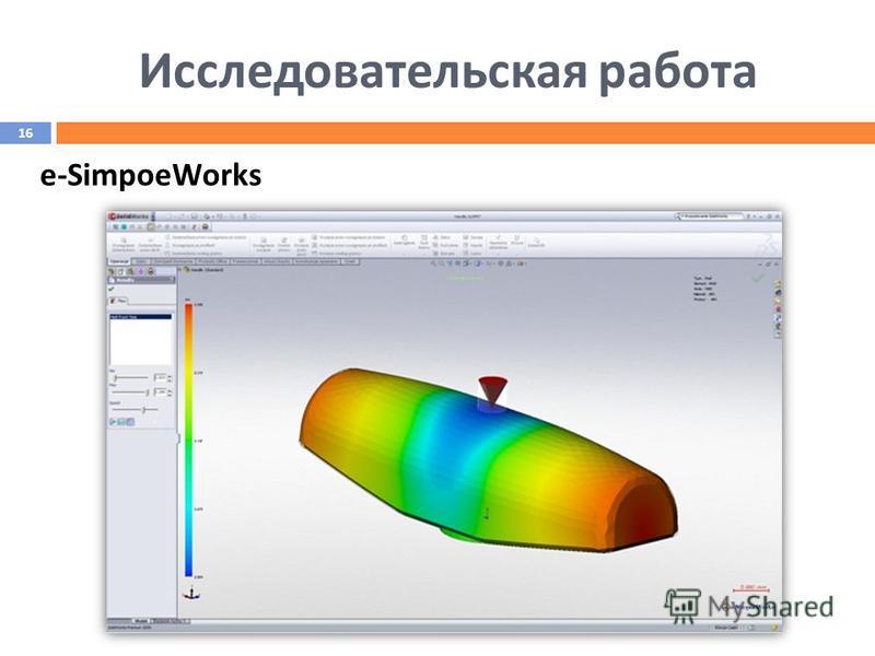 Исследовательская работа e-SimpoeWorks 16