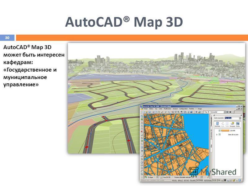 AutoCAD® Map 3D AutoCAD® Map 3D может быть интересен кафедрам: «Государственное и муниципальное управление» 30