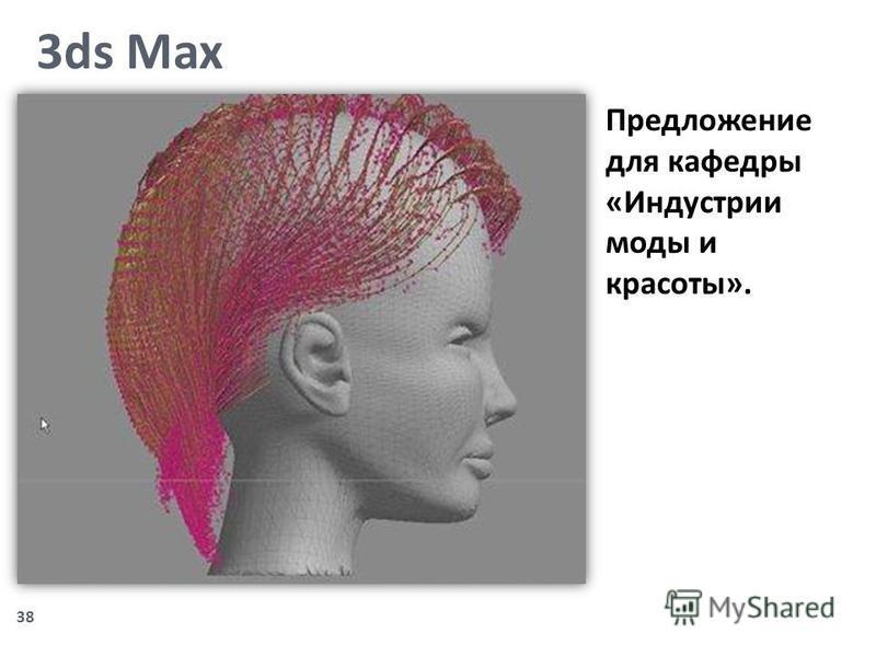 Предложение для кафедры «Индустрии моды и красоты». 3ds Max 38