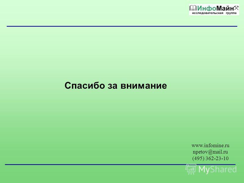 Спасибо за внимание www.infomine.ru npetov@mail.ru (495) 362-23-10