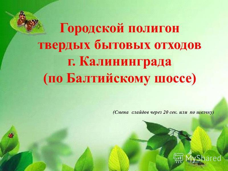 Городской полигон твердых бытовых отходов г. Калининграда (по Балтийскому шоссе) (Смена слайдов через 20 сек. или по щелчку) 1