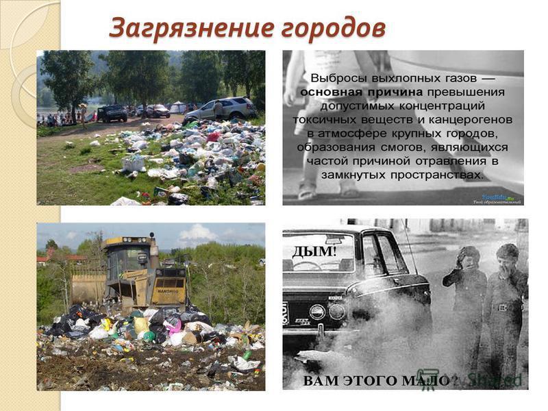 Загрязнение городов Загрязнение городов