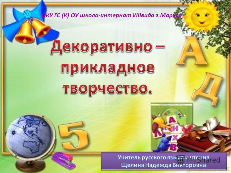 ОКУ ГС (К) ОУ школа-интернат VIIIвида г.Маркса