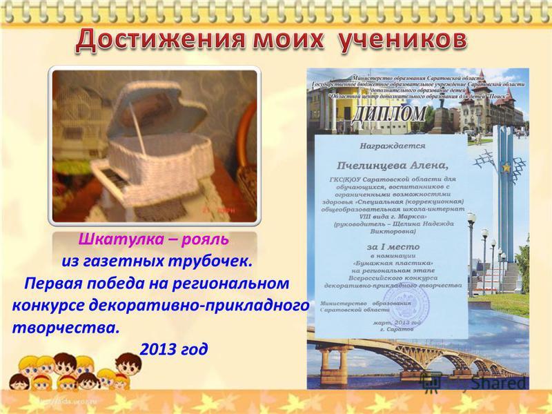 Шкатулка – рояль из газетных трубочек. Первая победа на региональном конкурсе декоративно-прикладного творчества. 2013 год