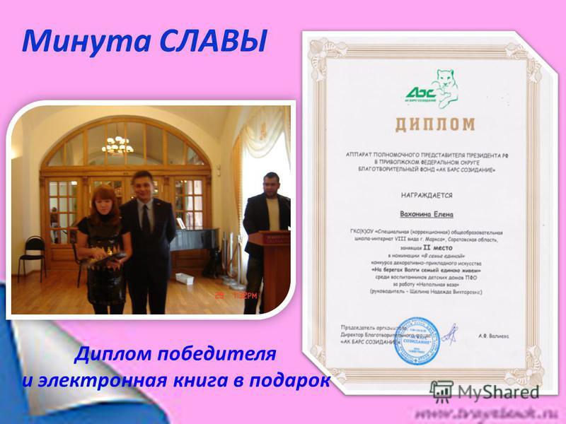 Минута СЛАВЫ Диплом победителя и электронная книга в подарок