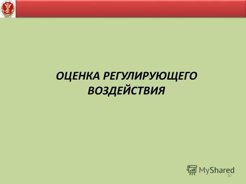 10 ОЦЕНКА РЕГУЛИРУЮЩЕГО ВОЗДЕЙСТВИЯ 10