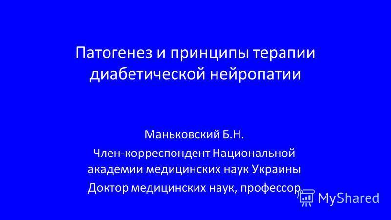 Патогенез и принципы терапии диабетической нейропатии Маньковский Б.Н. Член-корреспондент Национальной академии медицинских наук Украины Доктор медицинских наук, профессор