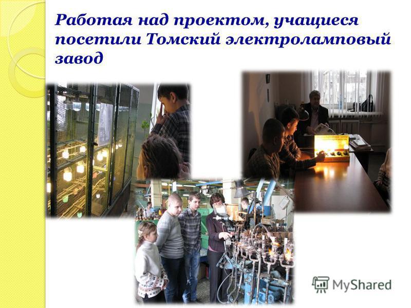 Работая над проектом, учащиеся посетили Томский электроламповый завод