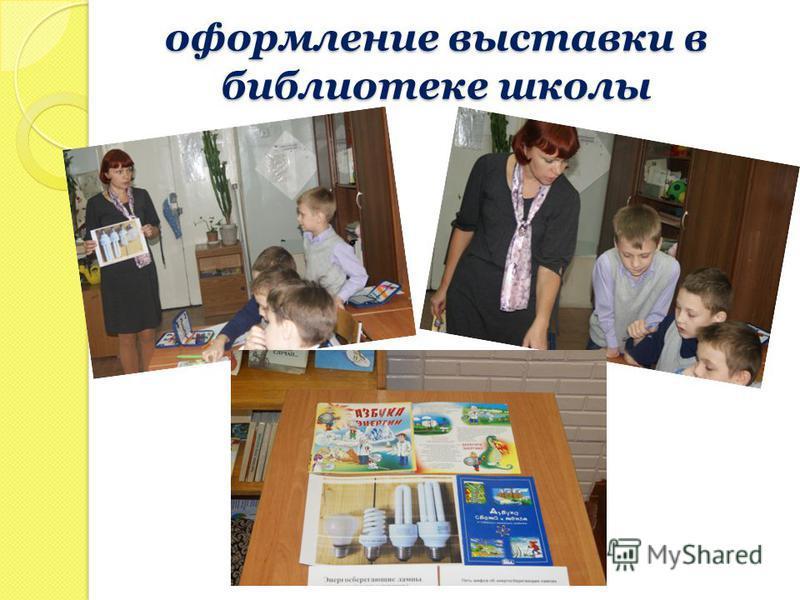 оформление выставки в библиотеке школы