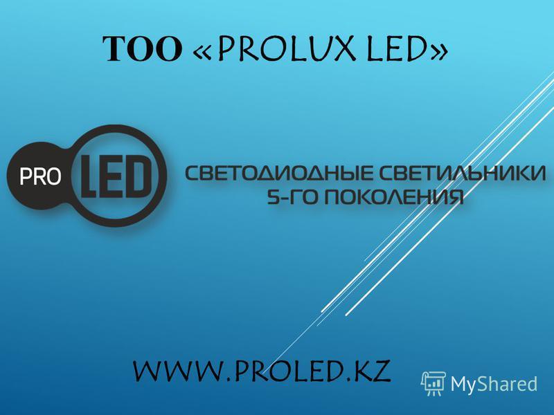 ТОО «PROLUX LED» WWW.PROLED.KZ