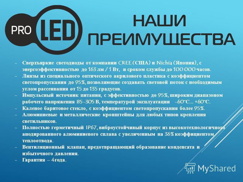 -Сверхъяркие светодиоды от компании CREE (США) и Nichia (Япония), с энергоэффективностью до 163 лм / 1 Вт, и сроком службы до 100 000 часов. -Линзы из специального оптического акрилового пластика с коэффициентом светопропускания до 95%, позволяющие с