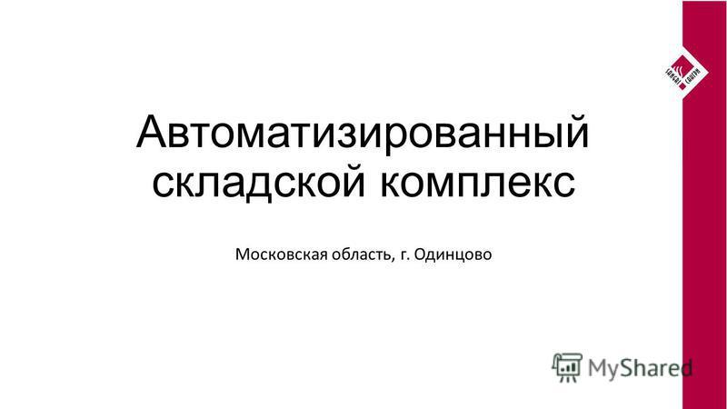 Автоматизированный складской комплекс Московская область, г. Одинцово