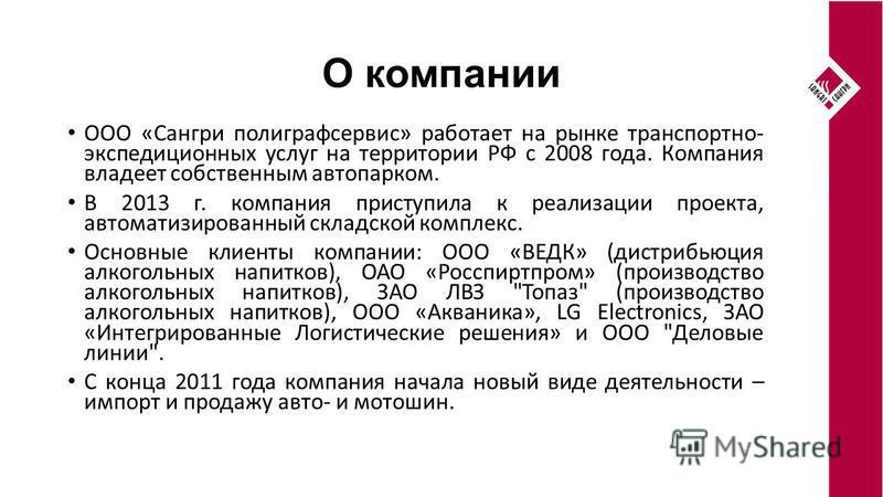 О компании ООО «Сангри полиграф сервис» работает на рынке транспортно- экспедиционных услуг на территории РФ с 2008 года. Компания владеет собственным автопарком. В 2013 г. компания приступила к реализации проекта, автоматизированный складской компле